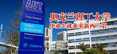 奥克兰理工大学:就业率新西兰第一
